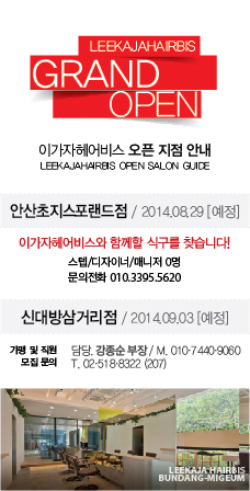 20140728_본사홈페이지_오픈매장_팝업-01(1).jpg