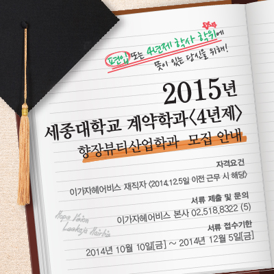 20141021_세종대개강_팝업-01.jpg